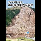平成28年熊本地震 南阿蘇村災害記録誌