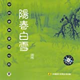 Select Classical Chinese Music Vol. 1: Snow in the Bright Spring