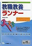 システムノート 教職教養ランナー (教員採用試験シリーズ)