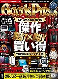 GoodsPress (グッズプレス) 2019年 02月号 [雑誌]