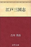 江戸三国志