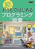 子どもに読んで伝えたい!おうちではじめるプログラミングの授業