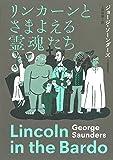 リンカーンとさまよえる霊魂たち