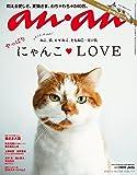 anan (アンアン) 2018/07/04 No.2108[にゃんこ♡LOVE]