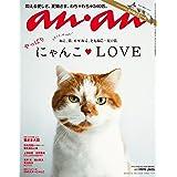 anan (アンアン)2018/07/04 No.2108[にゃんこ♡LOVE]