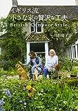 イギリス流 小さな家の贅沢な工夫