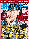 週刊アスキーNo.1205(2018年11月20日発行) [雑誌]