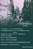 中国近代史研究译丛(8册合辑)
