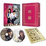 氷菓 DVD 愛蔵版 [DVD]