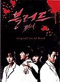 [CD]ブラッド 韓国TVドラマOST (KBS)(韓国盤)