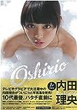 内田理央1st写真集 「oshirio」 (TOKYO NEWS MOOK)