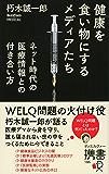 健康を食い物にするメディアたち ネット時代の医療情報との付き合い方 (BuzzFeed Japan Book)
