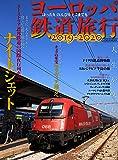 ヨーロッパ鉄道旅行2019-2020 (イカロス・ムック)