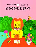 さんすうだいすき 第1巻 どちらがおおきい?