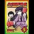 ハイスコアガール CONTINUE 5巻 ハイスコアガールCONTINUE (デジタル版ビッグガンガンコミックスSUPER)