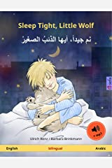 ‫نم جيدا أيها الذئب الصغير - Sleep Tight, Little Wolf (Arabic - English): Bilingual children's picture book, with audio (Sefa Picture Books in two languages)‬ Kindle Edition