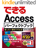 できるAccessパーフェクトブック 困った!&便利ワザ大全 2016/2013対応 できるシリーズ