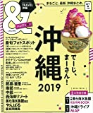 &TRAVEL 沖縄 2019 【ハンディ版】 (アサヒオリジナル)