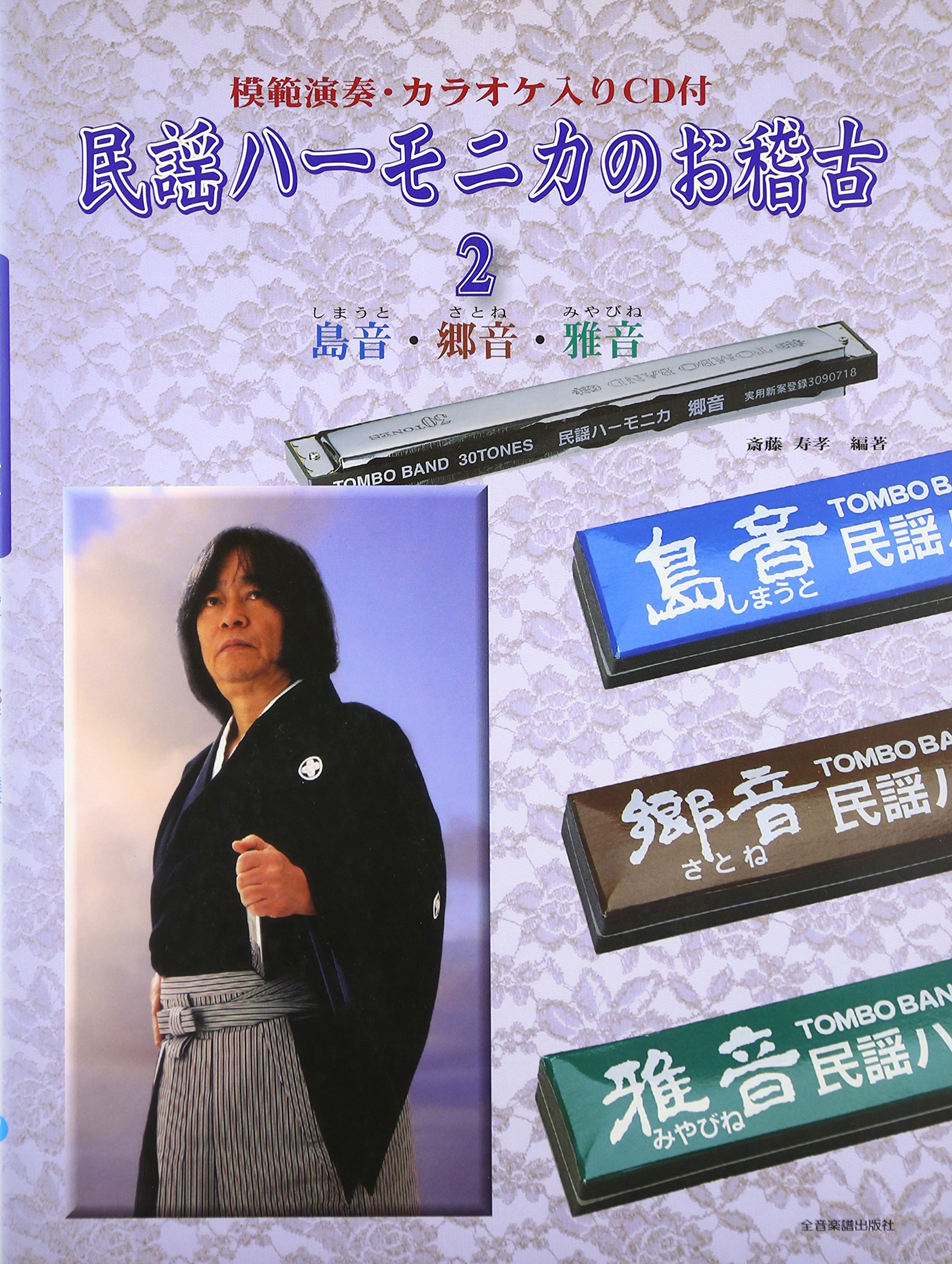 Lesson of model performance karaoke goes with CD folk harmonica (2) Island sound, sound, Township Masane (2004) ISBN: 4114370722 [Japanese Import]