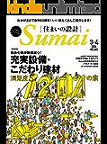 住まいの設計 2016 年 03・04 月号 [雑誌] (デジタル雑誌)