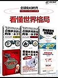 看懂世界格局系列全集(套装全六册):大国博弈+ 大国之略+石油战争+中国周边+用地图看懂世界格局+世界是红的