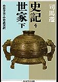 史記4 世家下 (ちくま学芸文庫)
