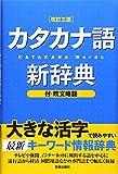 カタカナ語新辞典