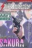 ストライクアンドタクティカルマガジン 2016年 05 月号 [雑誌]