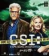 CSI:科学捜査班 コンパクト DVD-BOX シーズン13