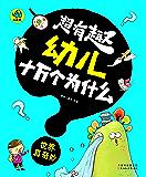 超有趣幼儿十万个为什么:世界真奇妙(国内首套,漫画风格,3-8岁幼儿必读知识读物,字大图大,不费眼)
