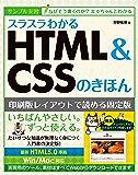 スラスラわかるHTML&CSSのきほん[固定版] スラスラわかるきほん