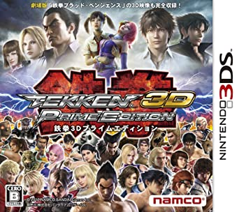 amazon tekken 3d prime edition 3ds ゲームソフト
