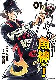 バーサス魚紳さん!(1) (イブニングコミックス)