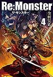 Re:Monster4 (アルファポリス)