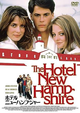 Amazon | ホテル・ニューハンプ...