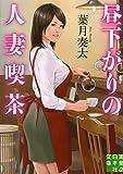 昼下がりの人妻喫茶 (実業之日本社文庫)
