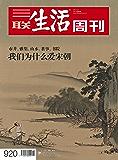 三联生活周刊·我们为什么爱宋朝(2017年2期)
