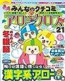 みんなのクチコミアロークロス Vol.21[雑誌] (ずっしりたっぷり点つなぎ増刊)