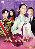 [DVD]皇后の品格 DVD-BOX2