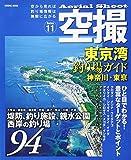 東京湾釣り場ガイド 神奈川・東京 堤防、海釣り施設、親水公園西岸の釣り場94 (COSMIC MOOK)