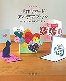 手作りカードアイデアブック