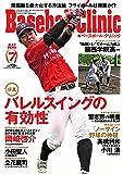 Baseball Clinic(ベースボール・クリニック) 2019年 07 月号 [特集:バレル打法の有効性/ノーサイン野球の神髄]