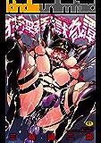 狂淫姦獄奇譚 (エンジェルコミックス)