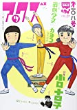 アックスVOL108 単行本演劇少女☆カヨコ発売直前特集 小口十四子