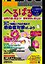 へるぱる 2017冬号 [雑誌]