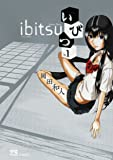 いびつ ♭.1 (ヤングチャンピオンコミックス)