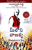 Chanakya In You