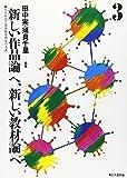 〈新しい作品論〉へ、〈新しい教材論〉へ―文学研究と国語教育研究の交差 (3)