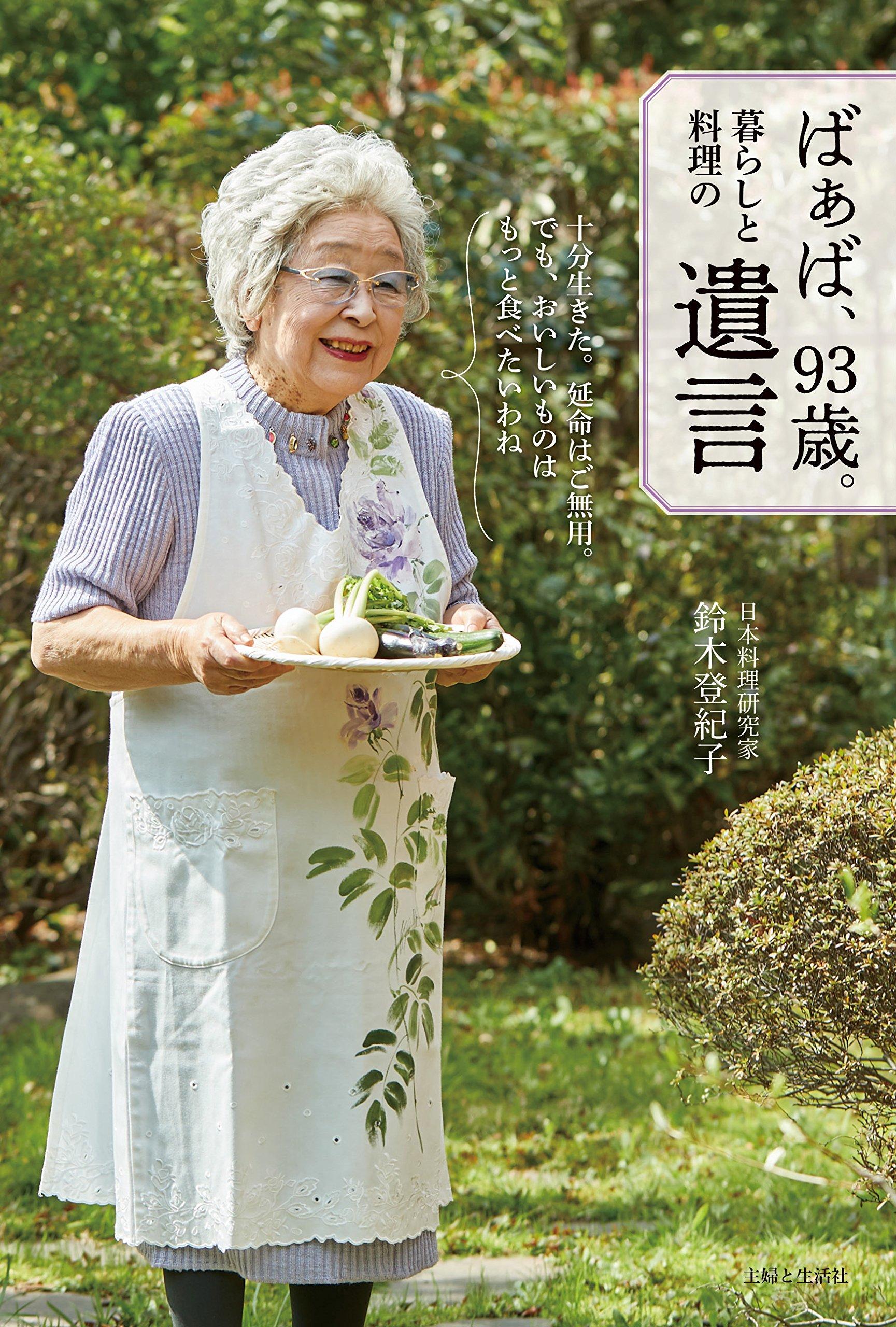 ばぁば、93歳。暮らしと料理の遺言 | 鈴木 登紀子 |本 | 通販 | Amazon