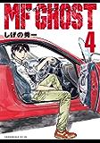 MFゴースト(4) (ヤングマガジンコミックス)